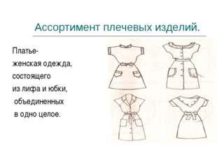 Ассортимент плечевых изделий. Платье- женская одежда, состоящего из лифа и юб