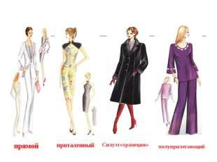 На протяжении последних десятилетий постоянно в моде можно выделить четыре си