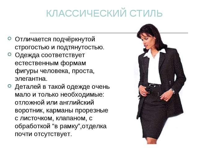 КЛАССИЧЕСКИЙ СТИЛЬ Отличается подчёркнутой строгостью и подтянутостью. Одежд...