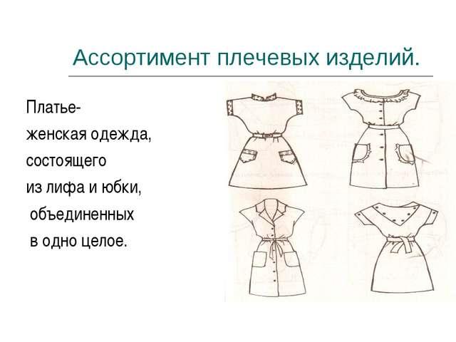 Ассортимент плечевых изделий. Платье- женская одежда, состоящего из лифа и юб...