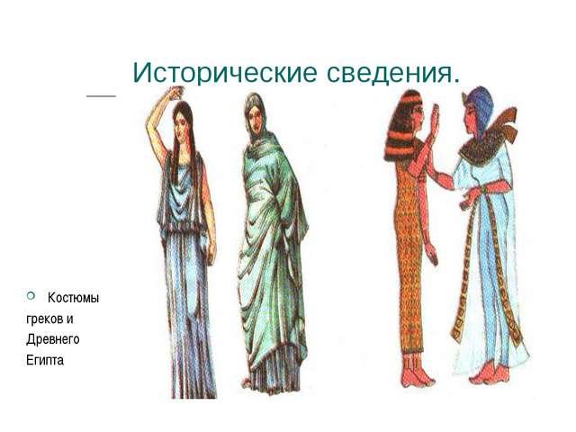 Исторические сведения. Костюмы греков и Древнего Египта