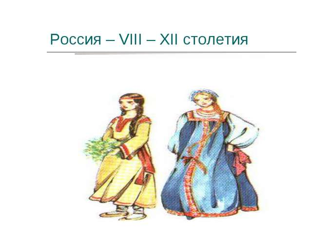 Россия – VIII – XII столетия