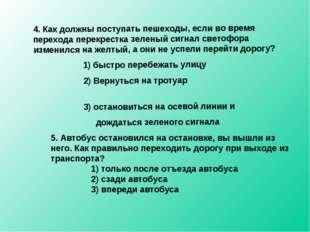4. Как должны поступать пешеходы, если во время перехода перекрестка зеленый