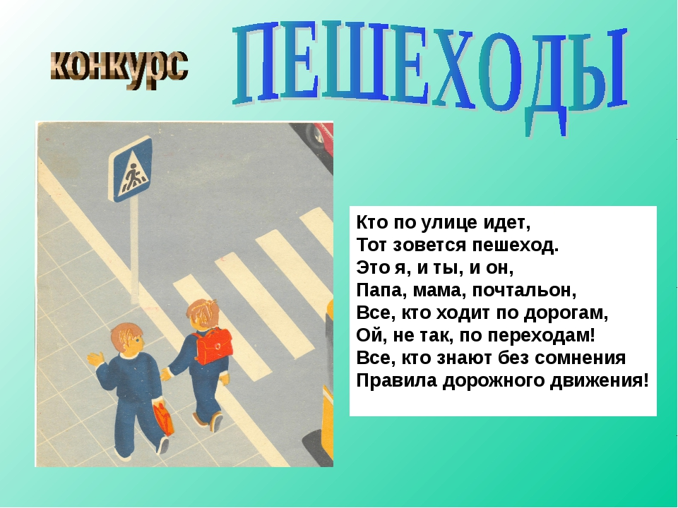 Кто по улице идет, Тот зовется пешеход. Это я, и ты, и он, Папа, мама, почтал...