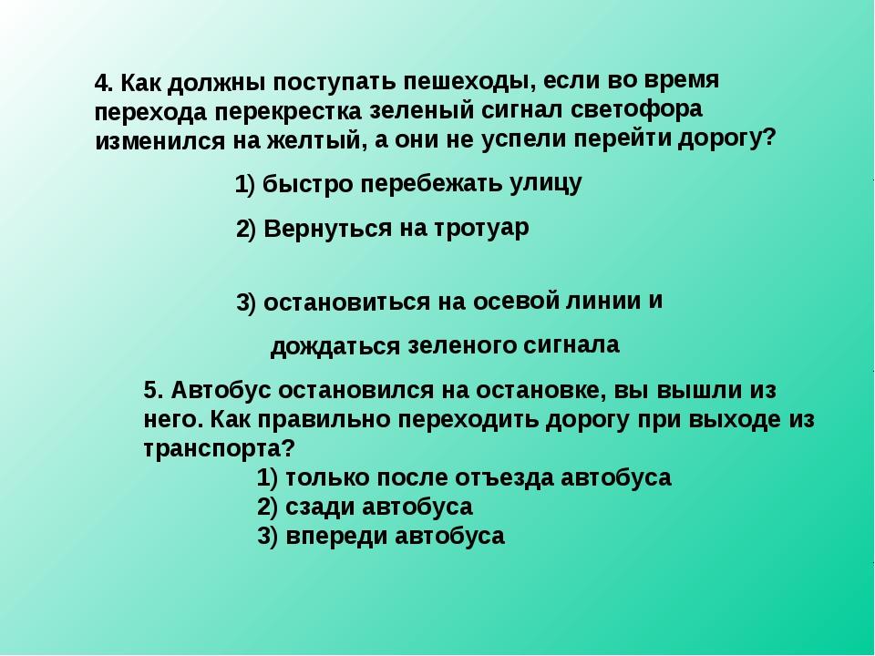 4. Как должны поступать пешеходы, если во время перехода перекрестка зеленый...