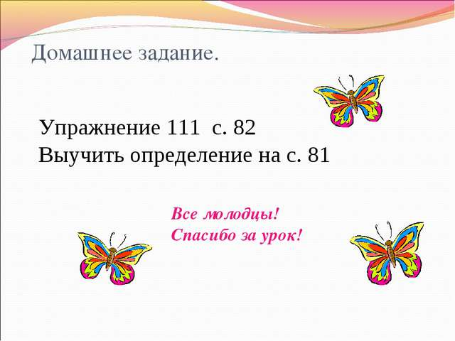 Домашнее задание. Упражнение 111 с. 82 Выучить определение на с. 81 Все молод...