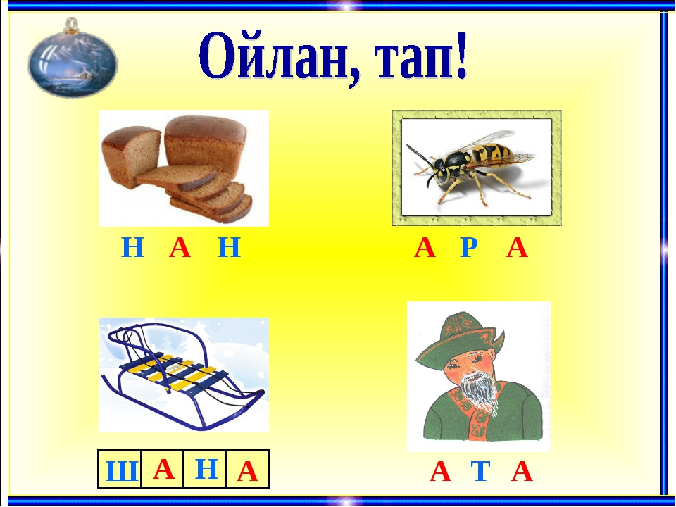 Ш А А Н