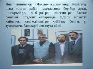 Яшь ленинчы»да, «Ялкын» журналында, Биектауда чыга торган район газетасында б