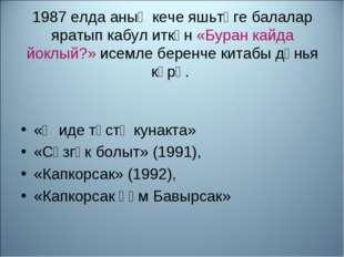 1987 елда аның кече яшьтәге балалар яратып кабул иткән «Буран кайда йоклый?»