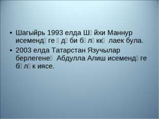 Шагыйрь 1993 елда Шәйхи Маннур исемендәге әдәби бүләккә лаек була. 2003 елда