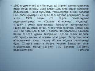 1980 елдан ул янәдән Казанда: шәһәрнең автозаправкалар идарәсендә рәссам, 198