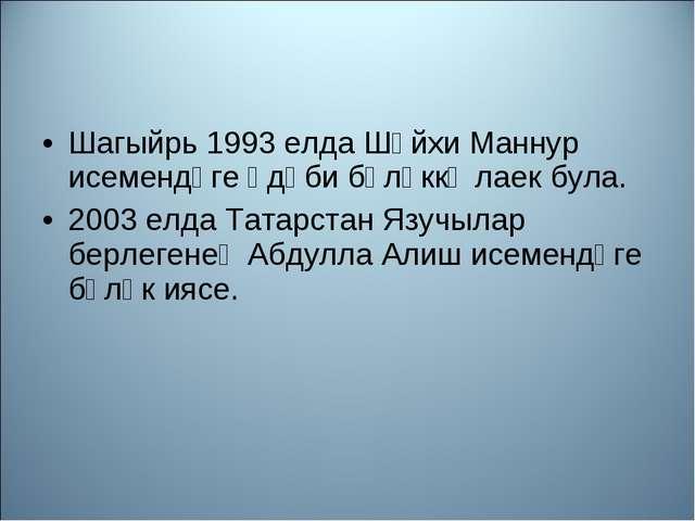 Шагыйрь 1993 елда Шәйхи Маннур исемендәге әдәби бүләккә лаек була. 2003 елда...