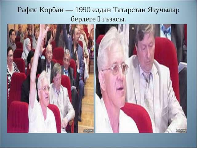 Рафис Корбан — 1990 елдан Татарстан Язучылар берлеге әгъзасы.