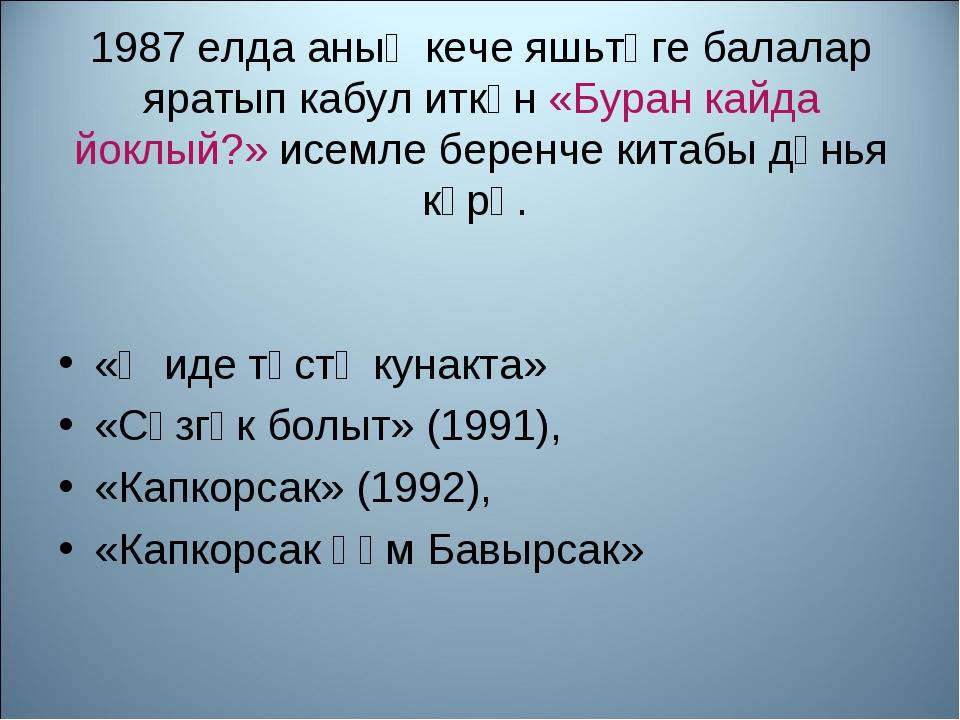 1987 елда аның кече яшьтәге балалар яратып кабул иткән «Буран кайда йоклый?»...