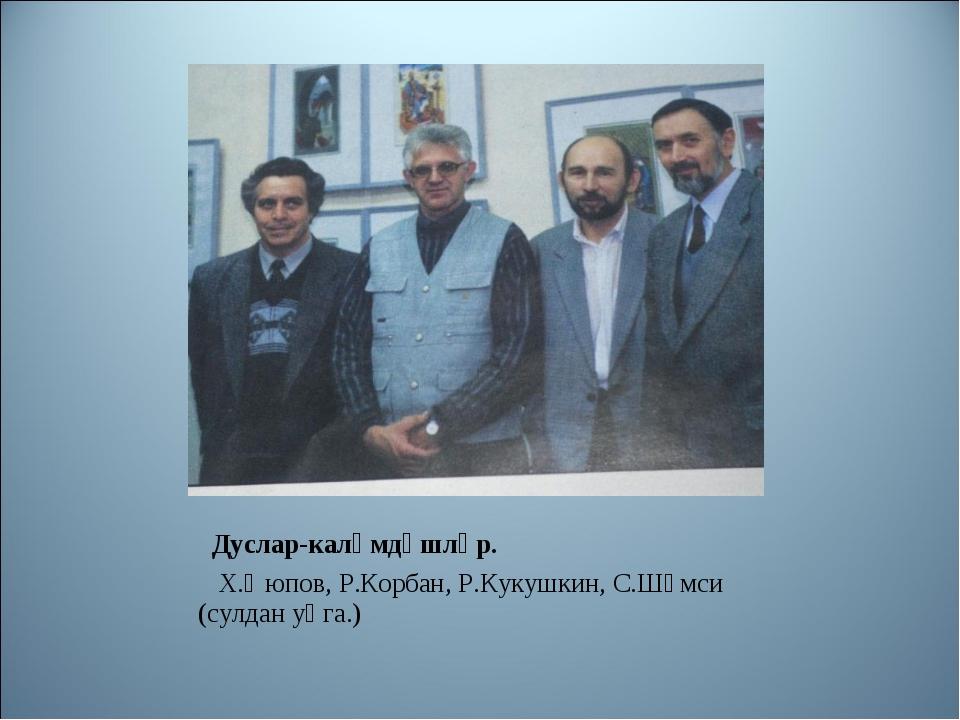 Дуслар-каләмдәшләр. Х.Әюпов, Р.Корбан, Р.Кукушкин, С.Шәмси (сулдан уңга.)