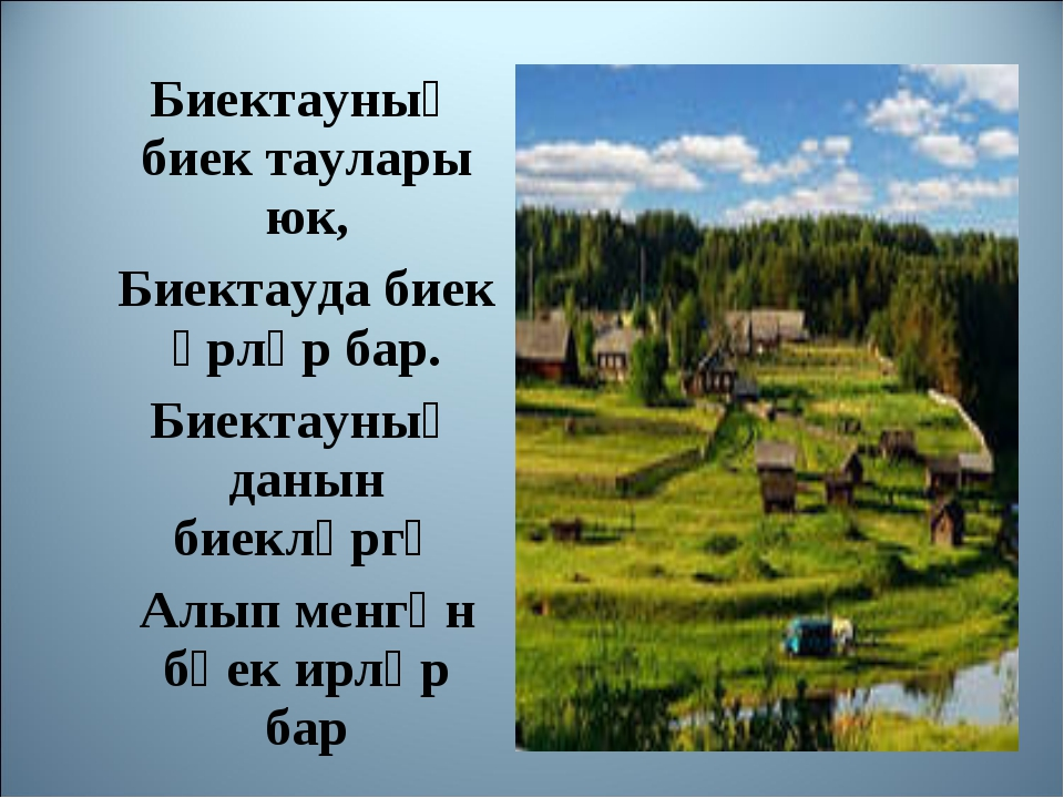 Биектауның биек таулары юк, Биектауда биек үрләр бар. Биектауның данын биеклә...