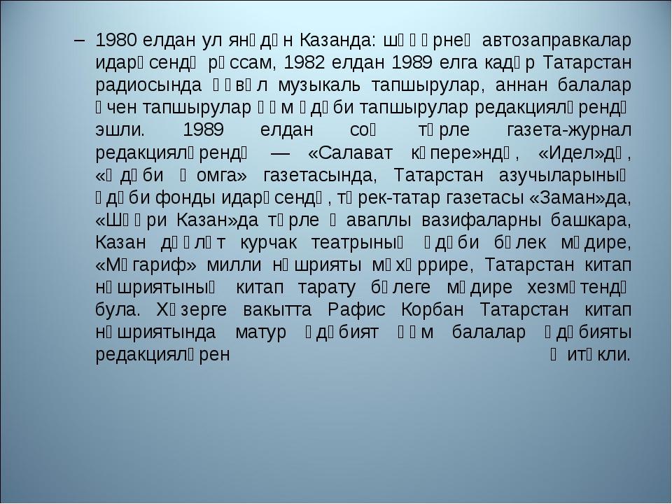 1980 елдан ул янәдән Казанда: шәһәрнең автозаправкалар идарәсендә рәссам, 198...