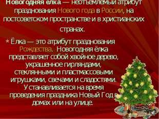 Новогодняя ёлка— неотъемлемый атрибут празднованияНового годавРоссии, на