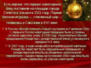 Есть версия, что первую новогоднюю ёлку поставили на площади города Селеста в