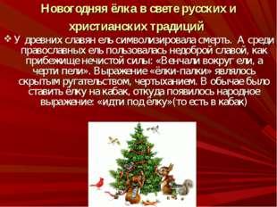 Новогодняя ёлка в свете русских и христианских традиций У древних славян ель