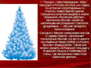 Процесс «христианизации» ёлки проходил в России не столь уж гладко. Он встреч