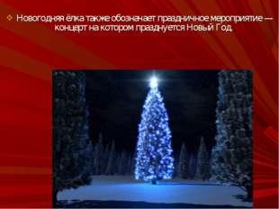 Новогодняя ёлка также обозначает праздничное мероприятие— концерт на которо