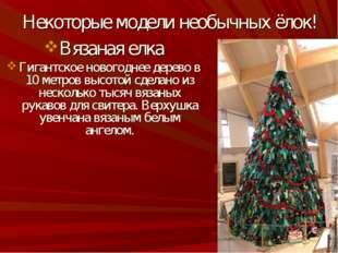 Некоторые модели необычных ёлок! Вязаная елка Гигантское новогоднее дерево в