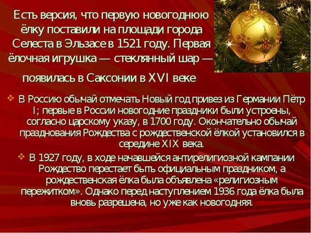 Есть версия, что первую новогоднюю ёлку поставили на площади города Селеста в...