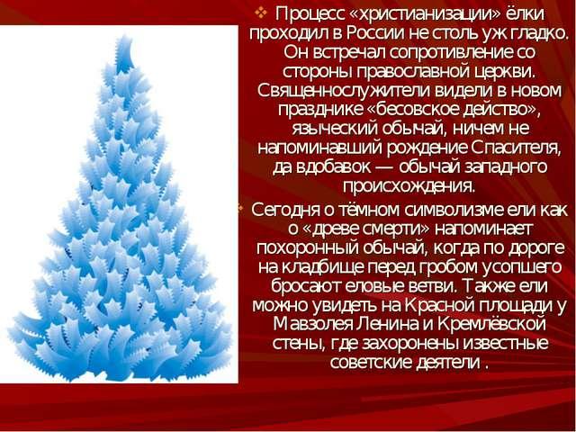 Процесс «христианизации» ёлки проходил в России не столь уж гладко. Он встреч...