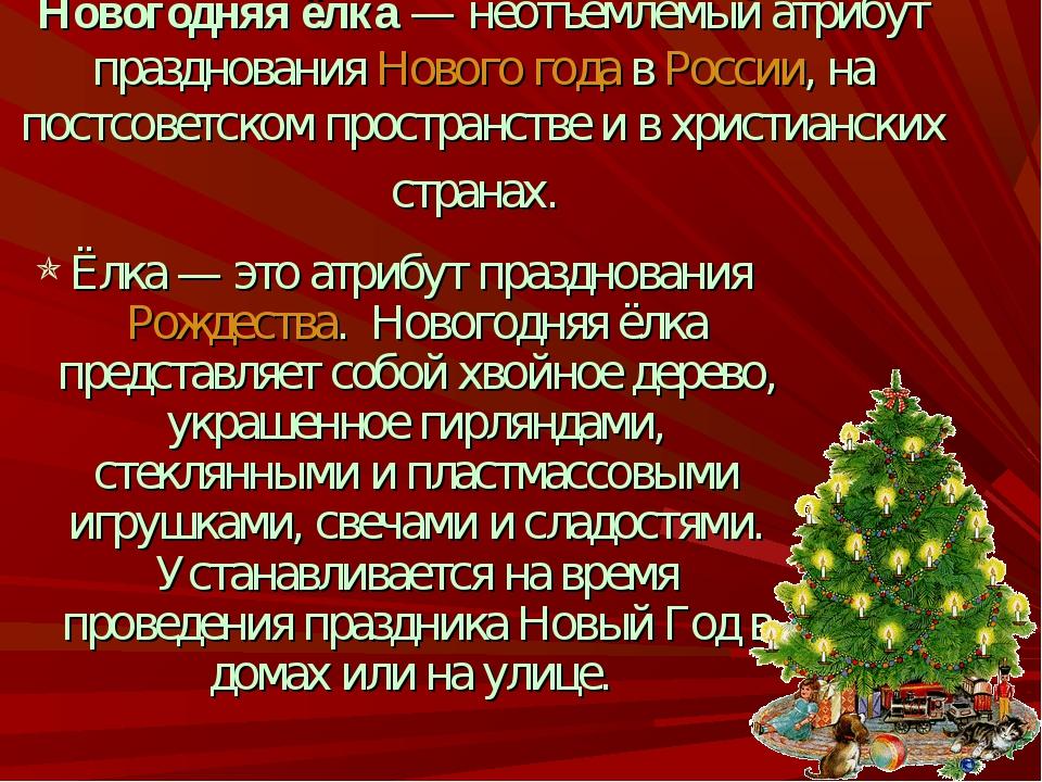Новогодняя ёлка— неотъемлемый атрибут празднованияНового годавРоссии, на...