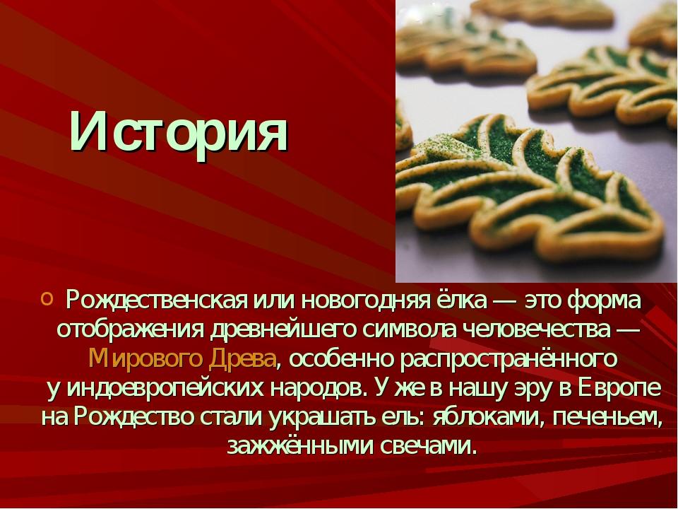 История Рождественская или новогодняя ёлка— это форма отображения древнейшег...
