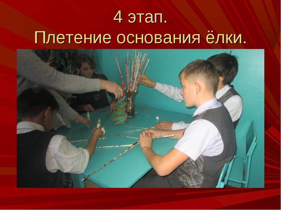4 этап. Плетение основания ёлки.