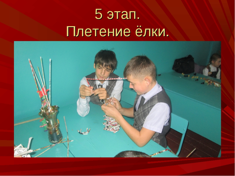 5 этап. Плетение ёлки.