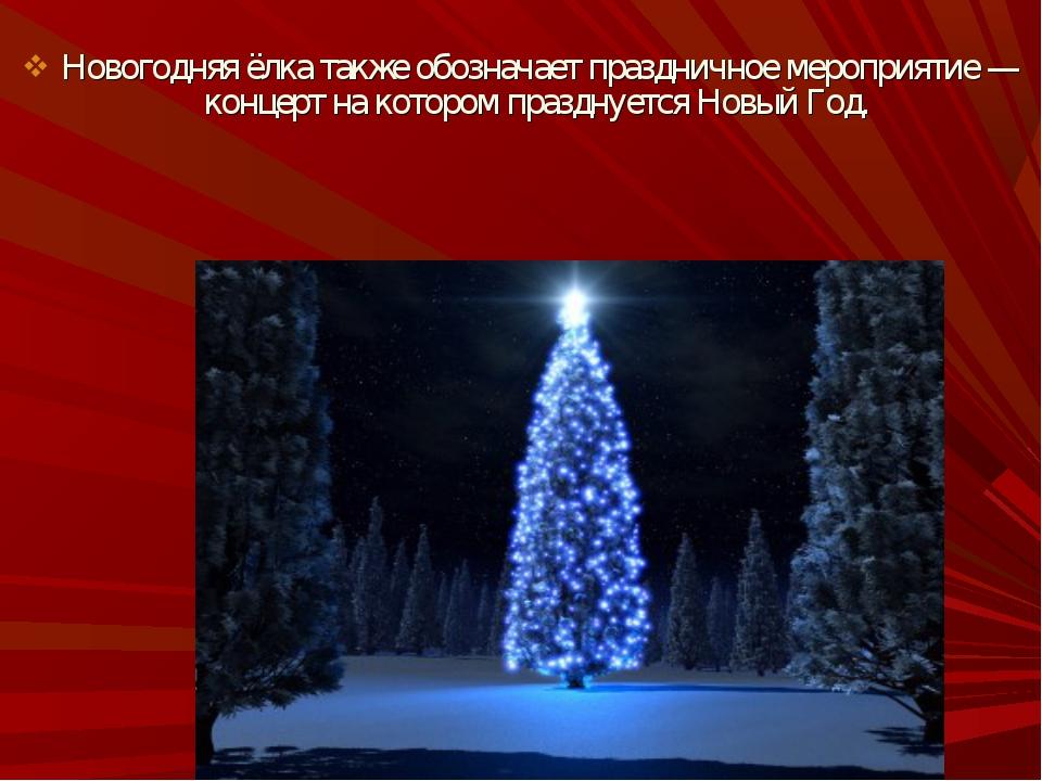 Новогодняя ёлка также обозначает праздничное мероприятие— концерт на которо...