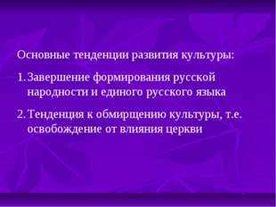 Основные тенденции развития культуры: Завершение формирования русской народно
