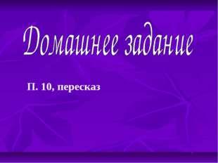 П. 10, пересказ