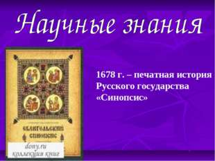 1678 г. – печатная история Русского государства «Синопсис»