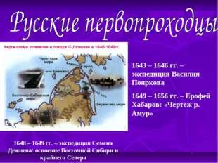 1648 – 1649 гг. – экспедиция Семена Дежнева: освоение Восточной Сибири и край