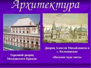 Теремной дворец Московского Кремля Дворец Алексея Михайловича в с. Коломенско