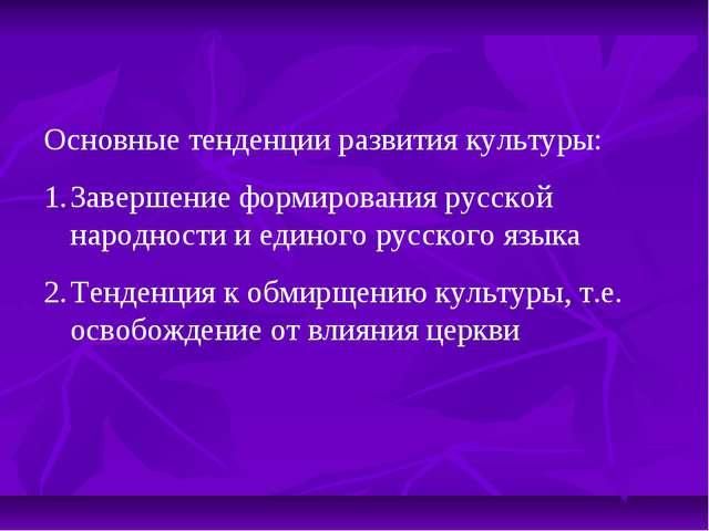 Основные тенденции развития культуры: Завершение формирования русской народно...