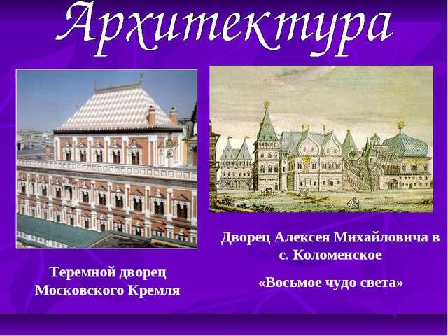 Теремной дворец Московского Кремля Дворец Алексея Михайловича в с. Коломенско...