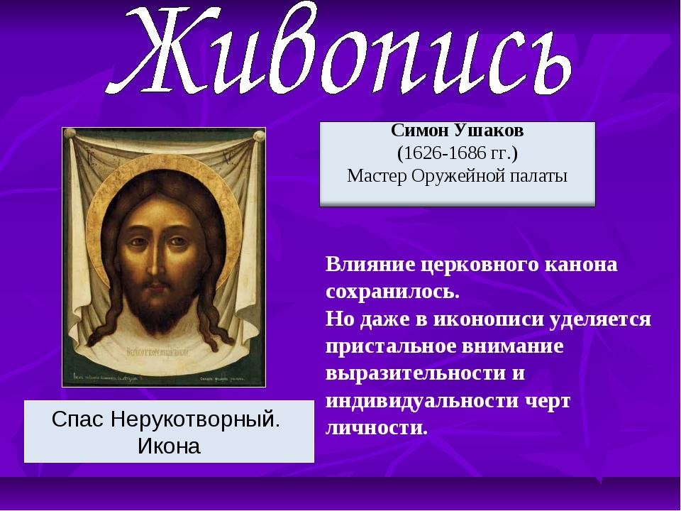 Спас Нерукотворный. Икона Влияние церковного канона сохранилось. Но даже в ик...