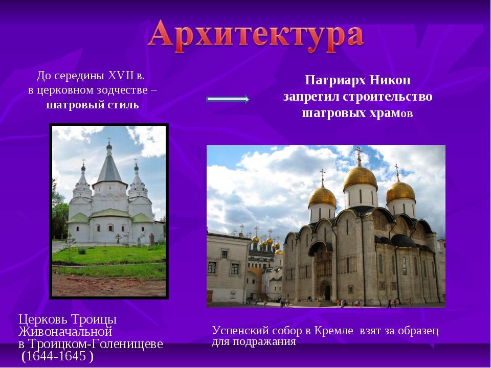 До середины XVII в. в церковном зодчестве – шатровый стиль Патриарх Никон зап...