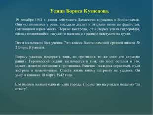 Улица Бориса Кузнецова. 19 декабря 1941 г. танки лейтенанта Дамаскина ворвали