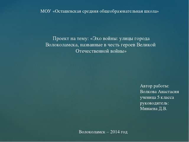 МОУ «Осташевская средняя общеобразовательная школа» Проект на тему: «Эхо войн...
