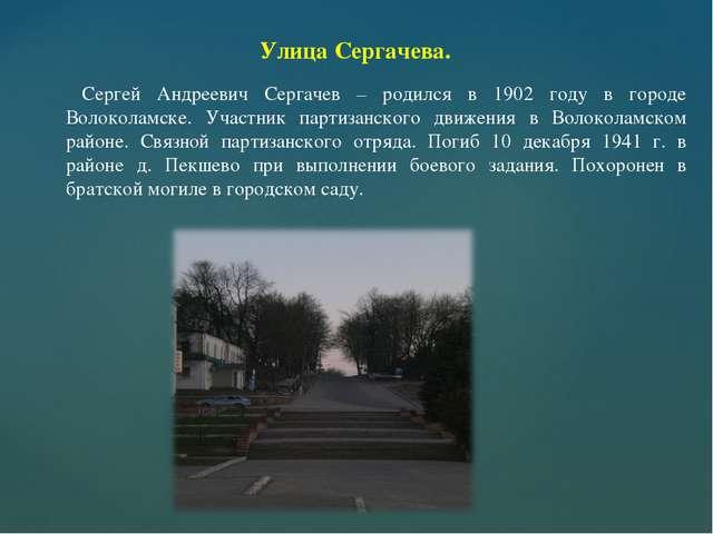 Улица Сергачева. Сергей Андреевич Сергачев – родился в 1902 году в городе Вол...