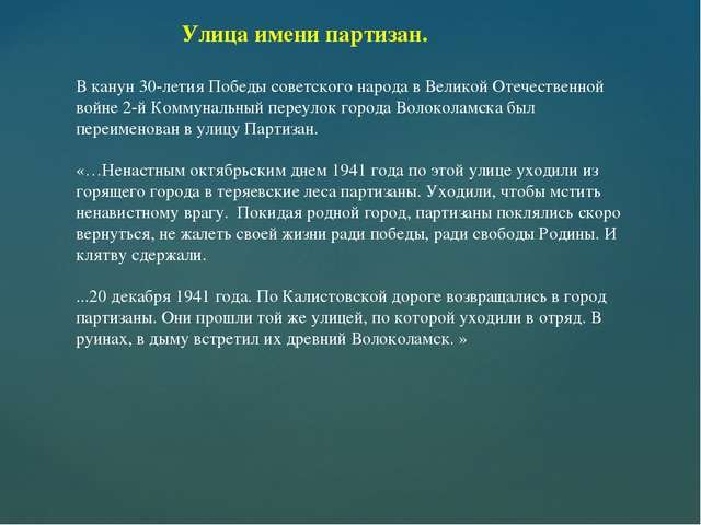 Улица имени партизан. В канун 30-летия Победы советского народа в Великой От...