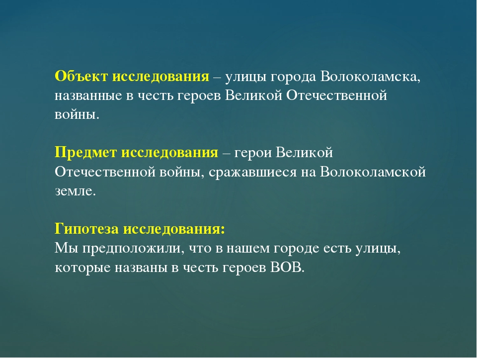 Объект исследования – улицы города Волоколамска, названные в честь героев Вел...