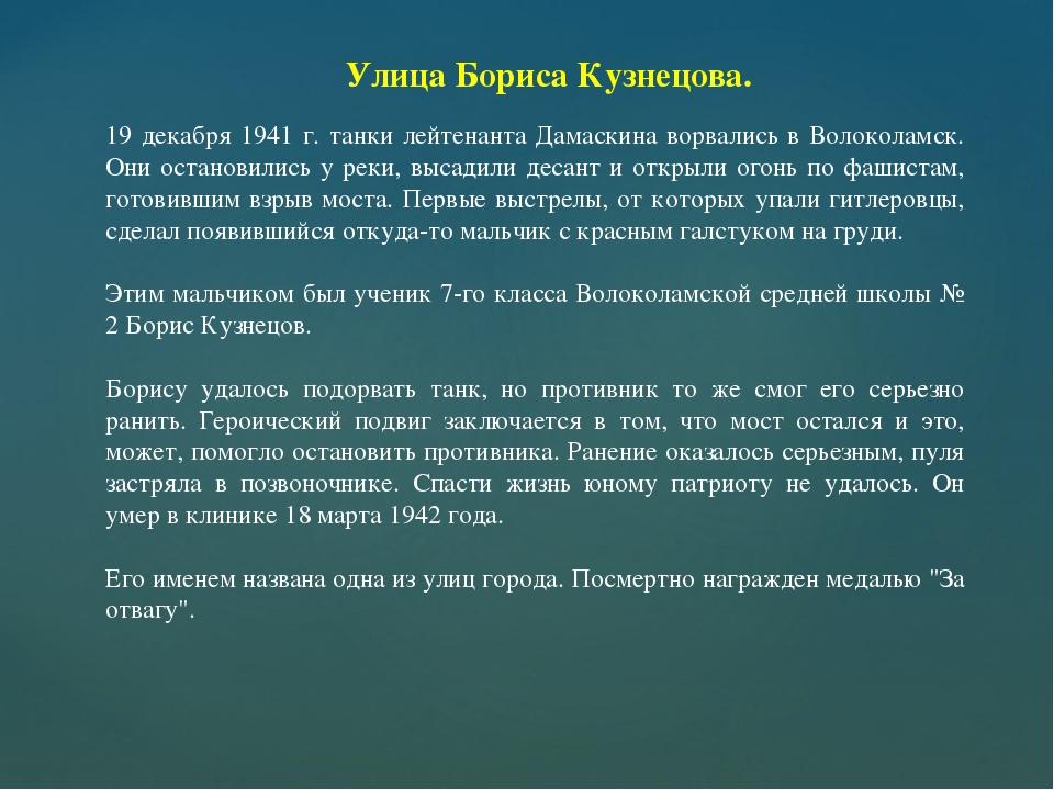 Улица Бориса Кузнецова. 19 декабря 1941 г. танки лейтенанта Дамаскина ворвали...