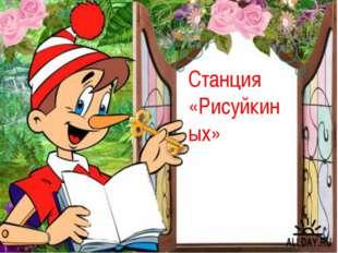Станция «Рисуйкиных»